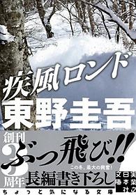 疾風ロンド (實業之日本社文庫)