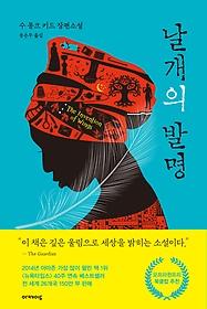 날개의 발명 : 수 몽크 키드 장편소설