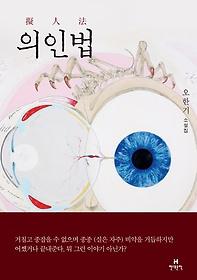 의인법 : 오한기 소설집