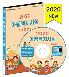 2020 아동복지시설 주소록 CD