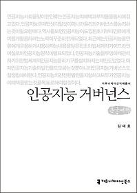 인공지능 거버넌스 (큰글씨책)