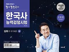 [심화] 큰별쌤 최태성의 별별한국사 한국사능력검정시험 상 - 1, 2, 3급