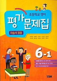 초등학교 영어 평가문제집 6-1 (2018년용)