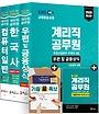 2020 EBS 우정사업본부 9급 계리직 공무원 전과목 세트