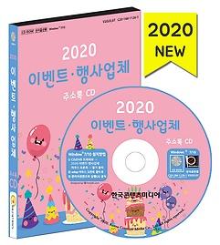 2020 이벤트 행사업체 주소록 CD