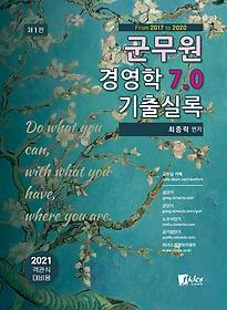2021 군무원 경영학 7.0 기출실록