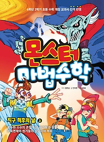 몬스터 마법수학 8 - 지구 최후의 날 (상)
