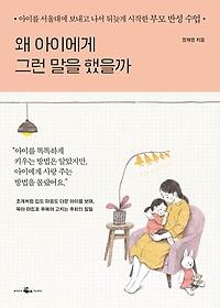 왜 아이에게 그런 말을 했을까 :아이를 서울대에 보내고 나서 뒤늦게 시작한 부모 반성 수업