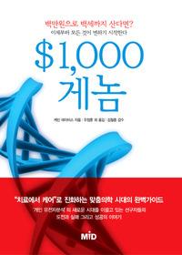 $1,000 게놈