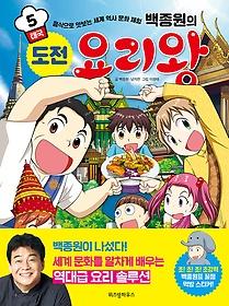 백종원의 도전 요리왕 5 - 태국