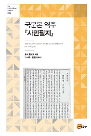 국문본 역주 [사민필지]