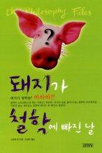 돼지가 철학에 빠진 날