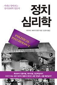 정치 심리학