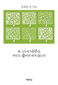 "<font title=""한 그루의 나무를 아무도 숲이라 하지 않는다"">한 그루의 나무를 아무도 숲이라 하지 않는...</font>"