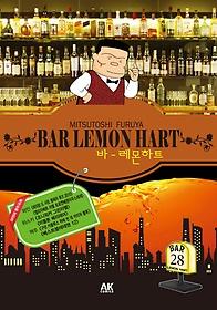 바 - 레몬하트 BAR LEMON HART 28