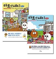 마조 앤 새디(MAJO & SADY) 1~2 패키지 (전2권) + 마조 앤 새디 텀블러