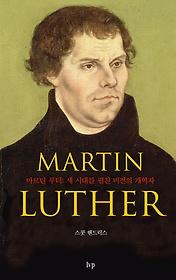마르틴 루터