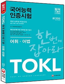 "<font title=""2015 TOKL 국어능력인증시험 어휘어법 한번에 잡아라"">2015 TOKL 국어능력인증시험 어휘어법 한번...</font>"