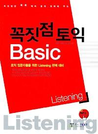 [시사]꼭짓점 토익 Basic Listening (교재+MP3CD:1)