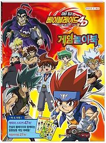 메탈 베이블레이드4D 게임놀이북
