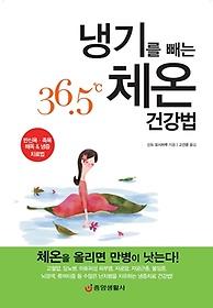 냉기를 빼는 36.5℃ 체온 건강법