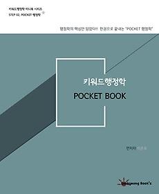 이준모 키워드행정학 포켓북
