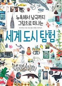 세계 도시 탐험