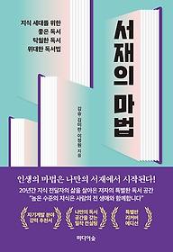 서재의 마법  : 지식 세대를 위한 좋은 독서 탁월한 독서 위대한 독서법
