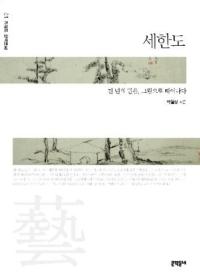 세한도(키워드 한국문화 01)
