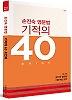 손진숙 영문법 기적의 40 POINT    /(2015 공단기/하단참조)