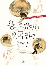 융, 호랑이 탄 한국인과 놀다