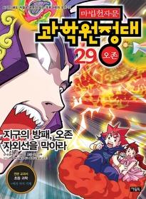 마법천자문 과학원정대 29 - 오존