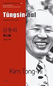 김동리 - 등신불 Tungsin-bul