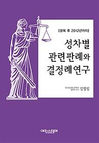 성차별 관련 판례와 결정례 연구