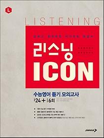 리스닝 ICON 수능영어 듣기모의고사 24+6회