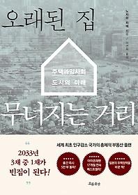 오래된 집 무너지는 거리 :주택과잉사회 도시의 미래