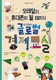글로벌 경제 교실