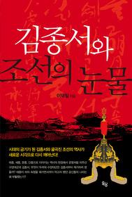 김종서와 조선의 눈물