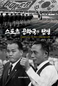 스포츠 공화국의 탄생
