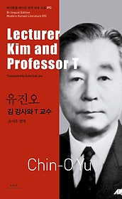 "<font title=""유진오 - 김 강사와 T 교수 Lecturer Kim and Professor T"">유진오 - 김 강사와 T 교수 Lecturer Kim a...</font>"