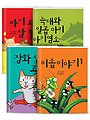 [10년 소장] 외갓집 동화마을 - 지혜가 샘솟는 명작동화 세트 (전4권)
