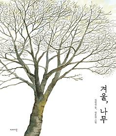 겨울, 나무