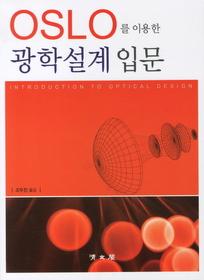 OSLO를 이용한 광학설계입문