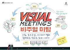 VISUAL MEETINGS 비주얼 미팅