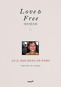 러브 앤 프리 = Love & Free