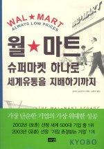 "<font title=""월마트 슈퍼마켓 하나로 세계유통을 지배하기까지"">월마트 슈퍼마켓 하나로 세계유통을 지배하...</font>"