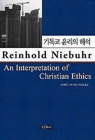 기독교 윤리의 해석