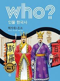 who? 인물 한국사 혁거세 온조
