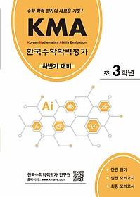KMA 한국수학학력평가 하반기 대비 3학년