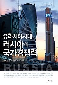 유라시아시대 러시아의 국가경쟁력
